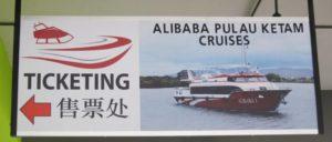 alibaba_ticket